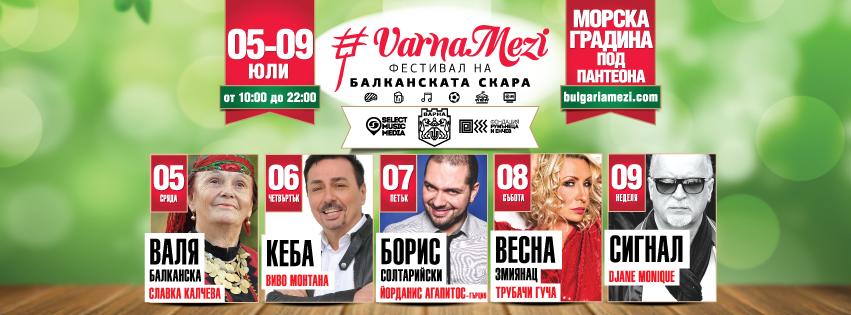 20170605_varna_mezi_facebook_cover_1